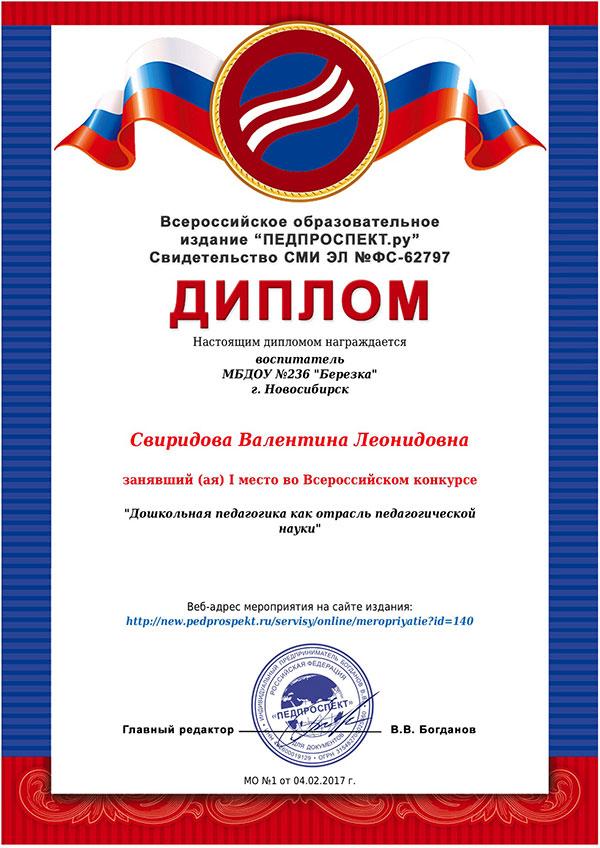 Педпроспект.ру конкурсы для воспитателей